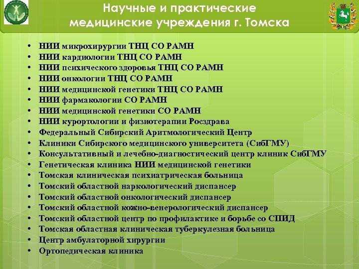 Научные и практические медицинские учреждения г. Томска • • • • • НИИ микрохирургии