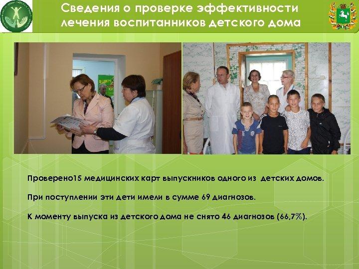 Сведения о проверке эффективности лечения воспитанников детского дома Проверено 15 медицинских карт выпускников одного