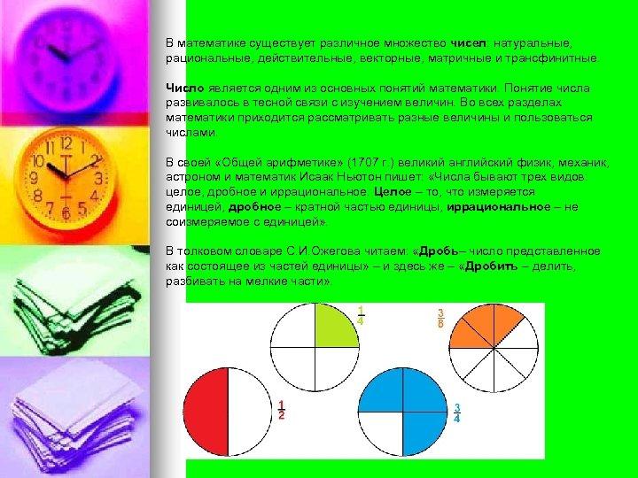 В математике существует различное множество чисел: натуральные, рациональные, действительные, векторные, матричные и трансфинитные. Число
