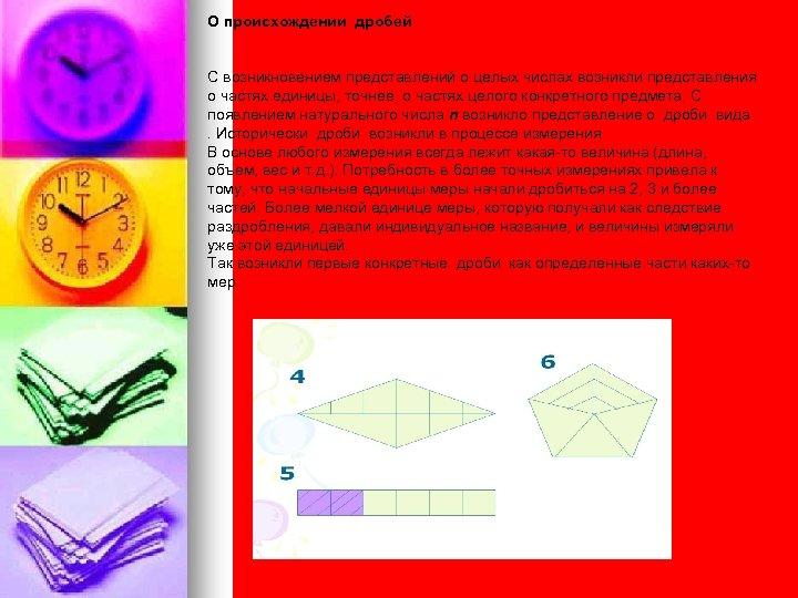 О происхождении дробей С возникновением представлений о целых числах возникли представления о частях единицы,