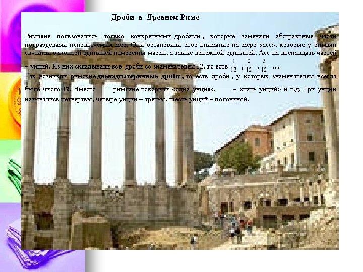 Дроби в Древнем Риме Римляне пользовались только конкретными дробями , которые заменяли абстрактные