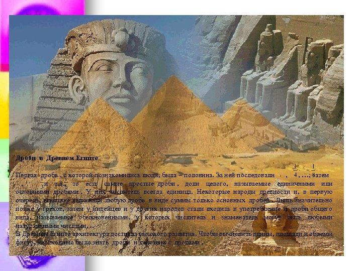 Дроби в Древнем Египте Первая дробь , с которой познакомились люди, была – половина.