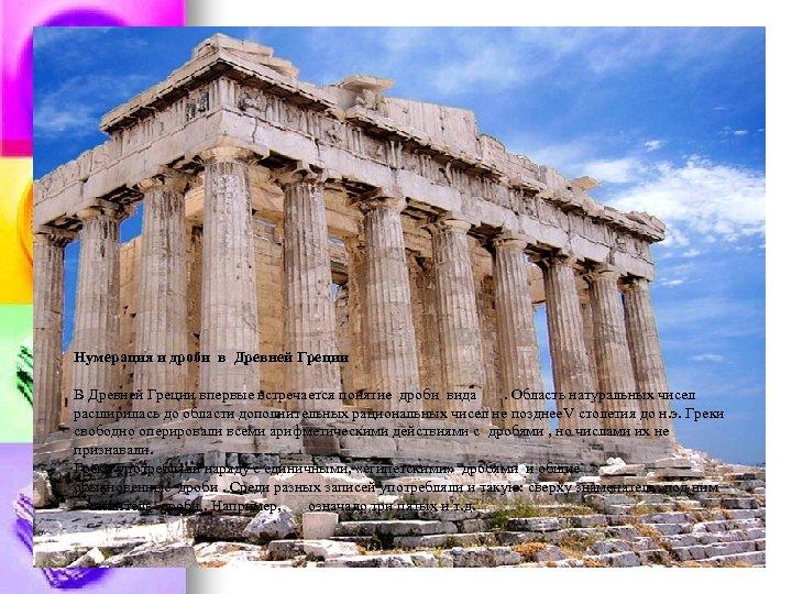 Нумерация и дроби в Древней Греции В Древней Греции впервые встречается понятие дроби вида