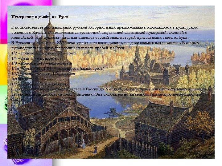 Нумерация и дроби на Руси Как свидетельствуют памятники русской истории, наши предки-славяне, находящиеся в