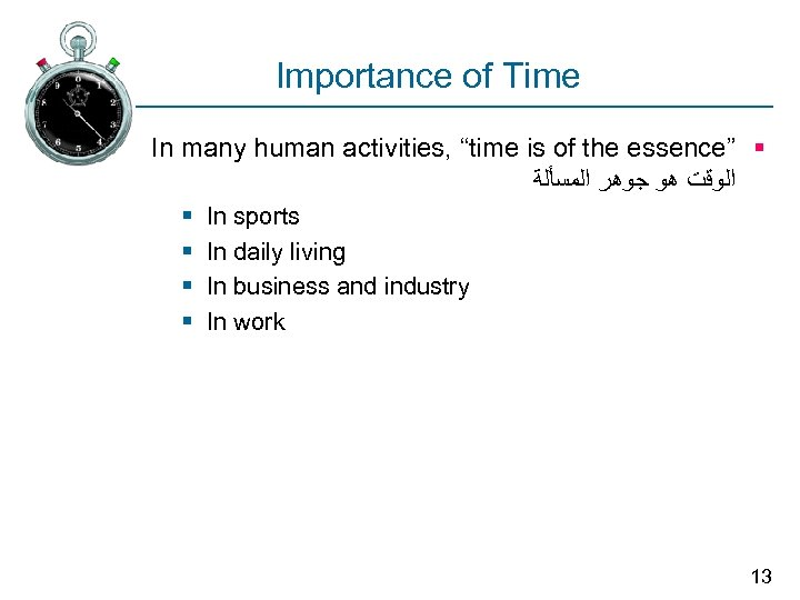 """Importance of Time In many human activities, """"time is of the essence"""" § ﺍﻟﻮﻗﺖ"""