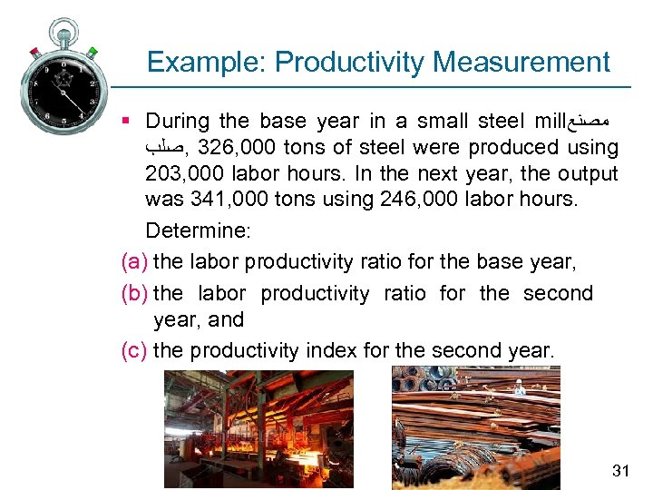 Example: Productivity Measurement § During the base year in a small steel mill ﻣﺼﻨﻊ