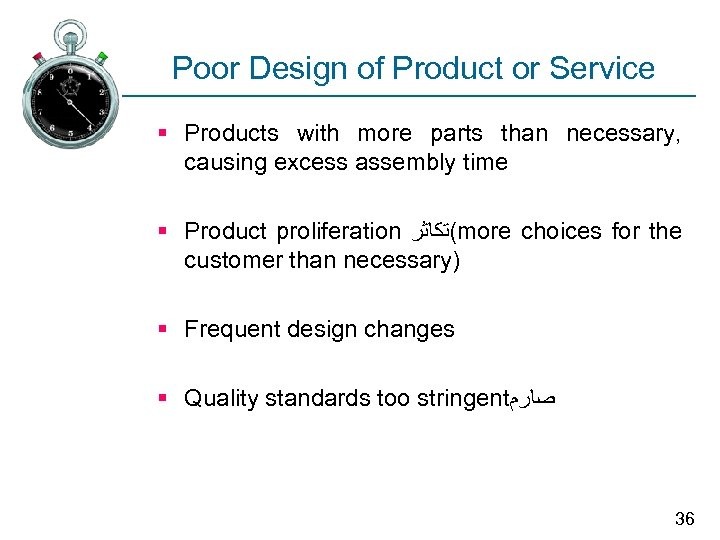 Poor Design of Product or Service § Products with more parts than necessary, causing