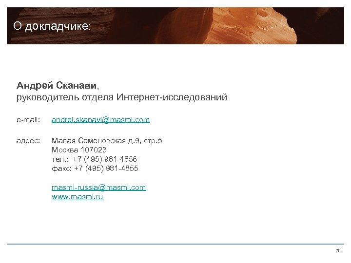 О докладчике: Андрей Сканави, руководитель отдела Интернет-исследований e-mail: andrei. skanavi@masmi. com адрес: Малая Семеновская