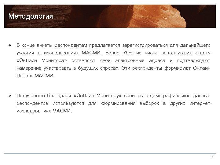 Методология v В конце анкеты респондентам предлагается зарегистрироваться для дальнейшего участия в исследованиях МАСМИ.
