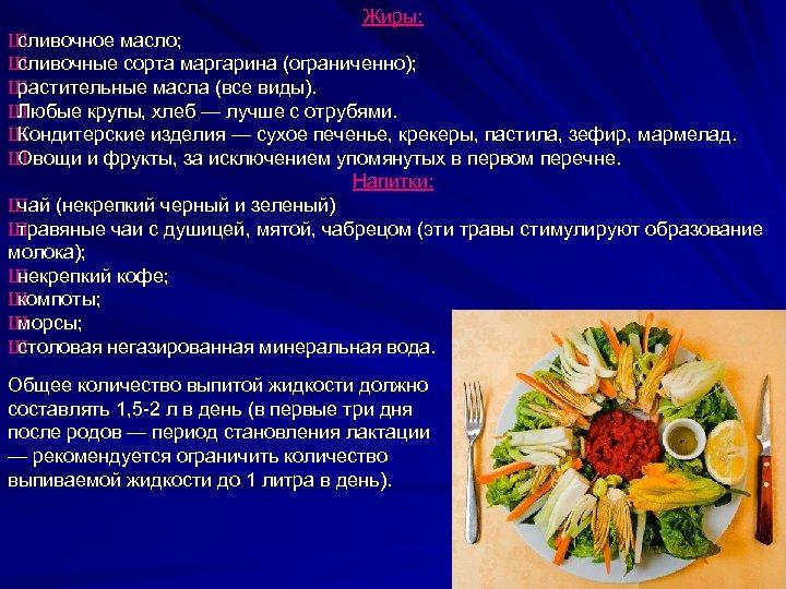Жиры: Ш сливочное масло; Ш сливочные сорта маргарина (ограниченно); Ш растительные масла (все виды).