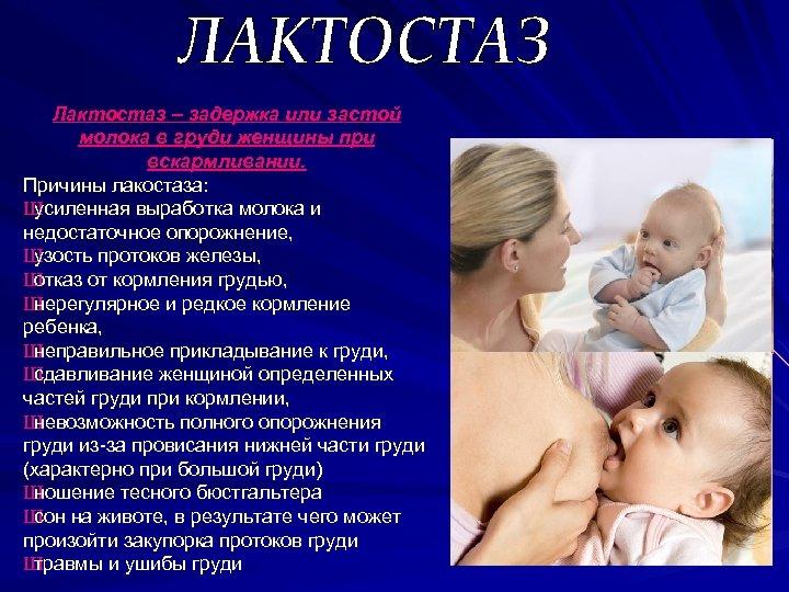Лактостаз – задержка или застой молока в груди женщины при вскармливании. Причины лакостаза: Ш
