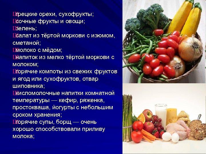 Ш грецкие орехи, сухофрукты; Ш сочные фрукты и овощи; Ш зелень; Ш салат из