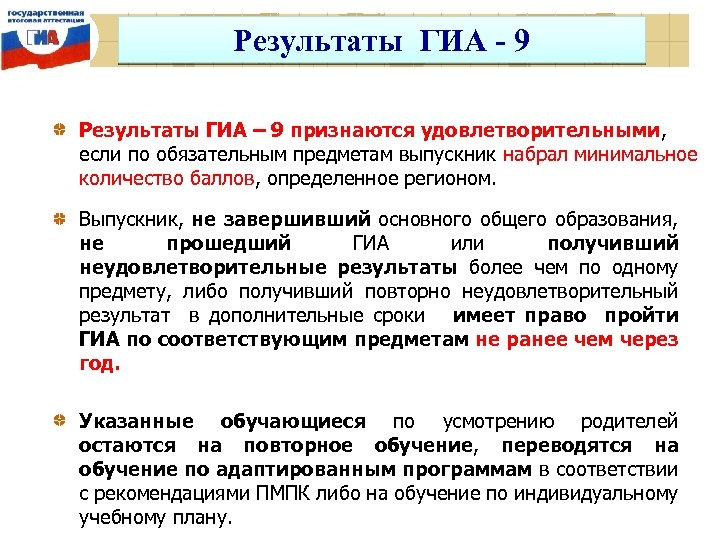 Результаты ГИА - 9 Результаты ГИА – 9 признаются удовлетворительными, если по обязательным предметам