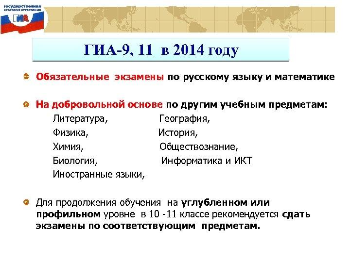 ГИА-9, 11 в 2014 году Обязательные экзамены по русскому языку и математике На добровольной