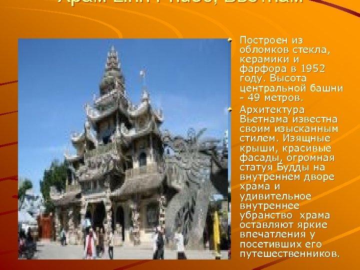 Храм Linh Phuoc, Вьетнам Построен из обломков стекла, керамики и фарфора в 1952 году.