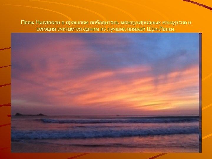 Пляж Нилавели в прошлом победитель международных конкурсов и сегодня считается одним из лучших пляжей
