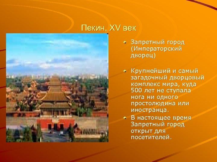 Пекин, XV век Запретный город (Императорский дворец) Крупнейший и самый загадочный дворцовый комплекс мира,