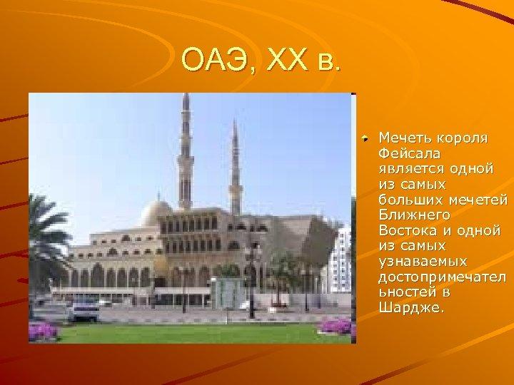 ОАЭ, XX в. Мечеть короля Фейсала является одной из самых больших мечетей Ближнего Востока