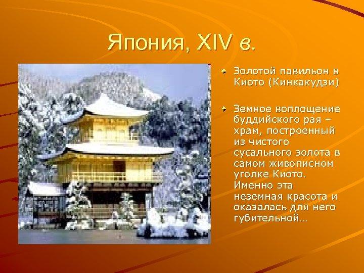 Япония, XIV в. Золотой павильон в Киото (Кинкакудзи) Земное воплощение буддийского рая – храм,