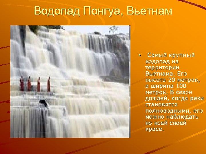 Водопад Понгуа, Вьетнам Самый крупный водопад на территории Вьетнама. Его высота 20 метров, а