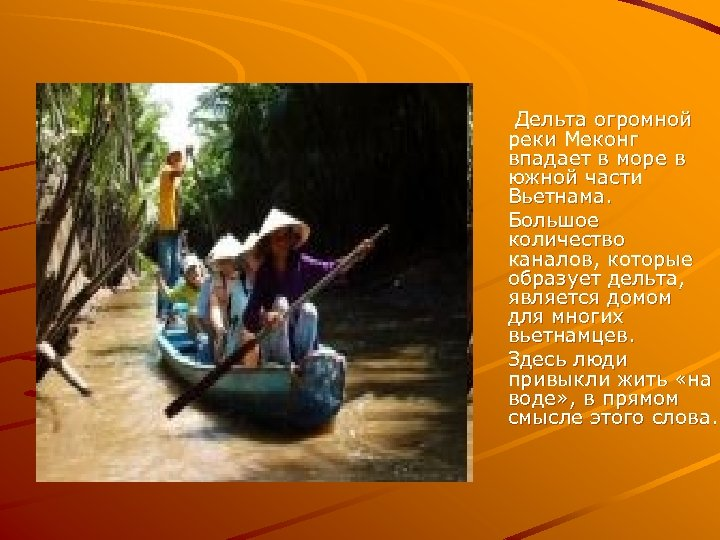Дельта огромной реки Меконг впадает в море в южной части Вьетнама. Большое количество каналов,