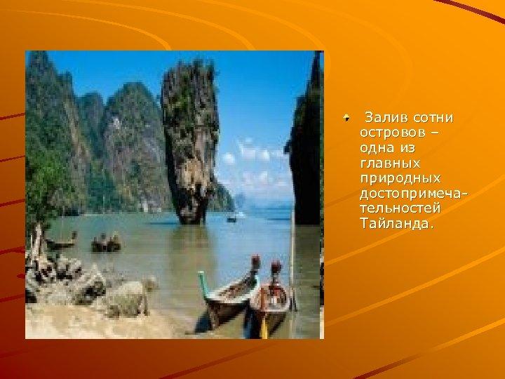 Залив сотни островов – одна из главных природных достопримечательностей Тайланда.