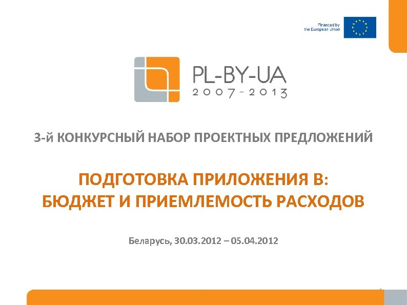 3 -й КОНКУРСНЫЙ НАБОР ПРОЕКТНЫХ ПРЕДЛОЖЕНИЙ ПОДГОТОВКА ПРИЛОЖЕНИЯ B: БЮДЖЕТ И ПРИЕМЛЕМОСТЬ РАСХОДОВ Беларусь,