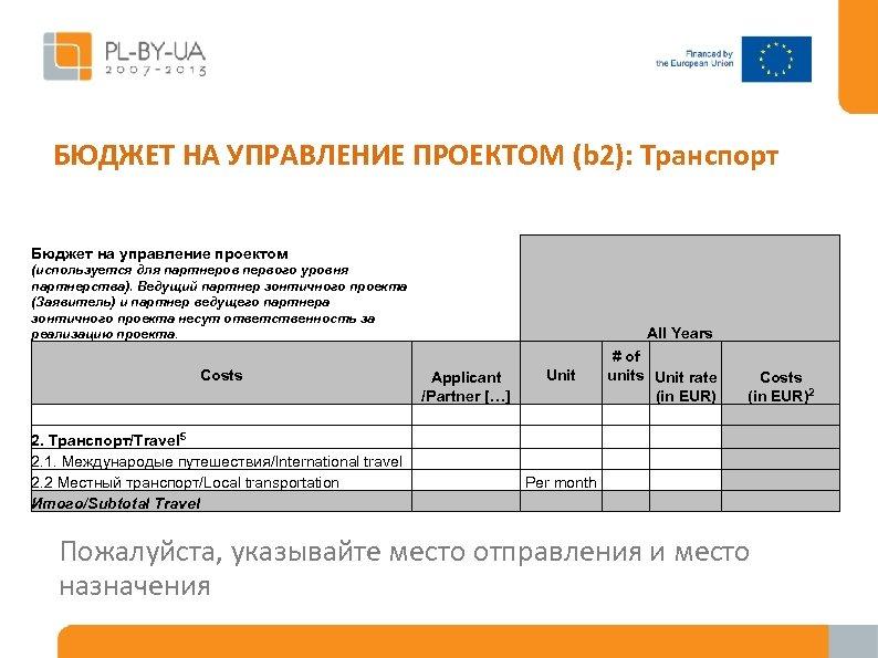 БЮДЖЕТ НА УПРАВЛЕНИЕ ПРОЕКТОМ (b 2): Транспорт Бюджет на управление проектом (используется для партнеров