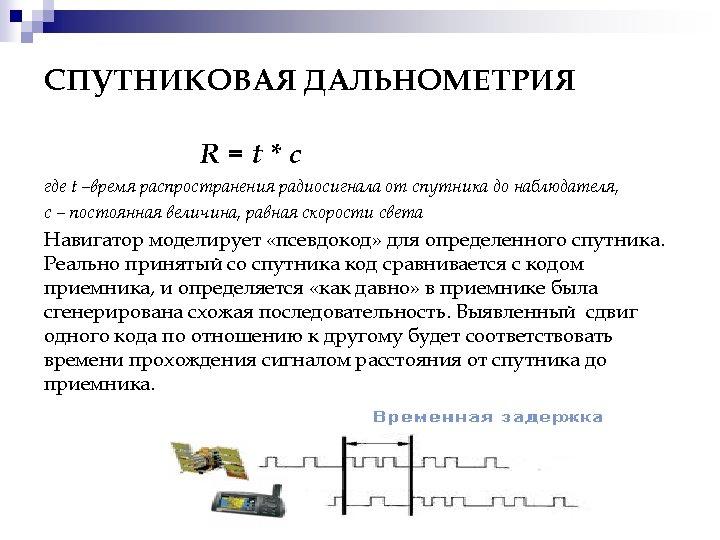 СПУТНИКОВАЯ ДАЛЬНОМЕТРИЯ R=t*c где t –время распространения радиосигнала от спутника до наблюдателя, с –