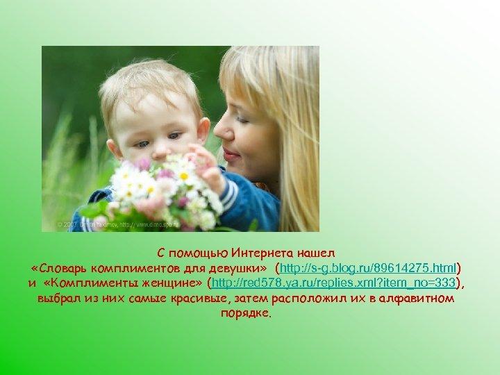 С помощью Интернета нашел «Словарь комплиментов для девушки» (http: //s-g. blog. ru/89614275. html) и