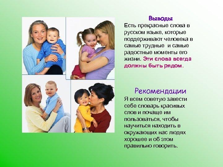 Выводы Есть прекрасные слова в русском языке, которые поддерживают человека в самые трудные и