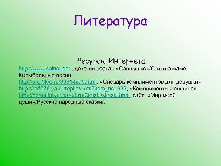 Литература Ресурсы Интернета. http: //www. solnet. ee/ , детский портал «Солнышко» /Стихи о маме,