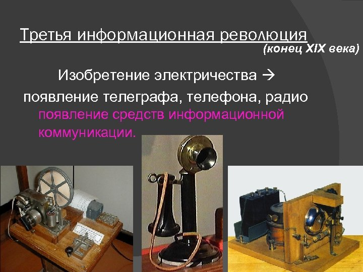 Третья информационная революция (конец XIX века) Изобретение электричества появление телеграфа, телефона, радио появление средств