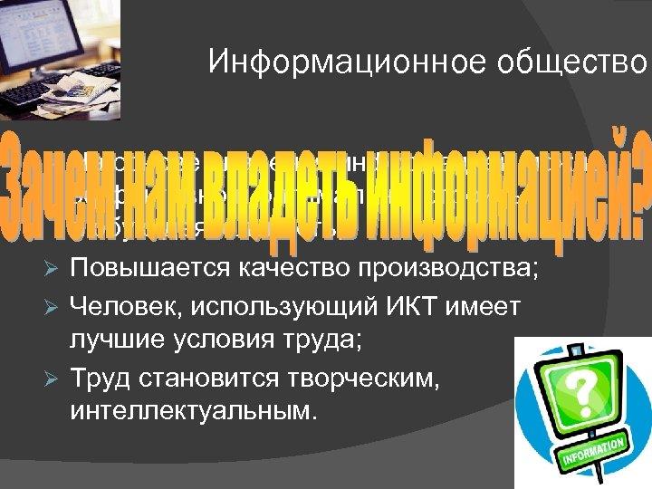 Информационное общество На основе владения информацией можно эффективно и оптимально строить любую деятельность; Ø
