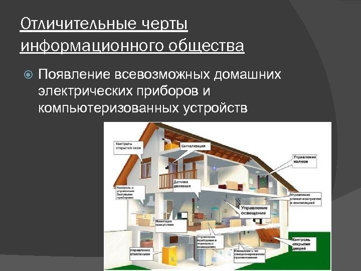 Отличительные черты информационного общества Появление всевозможных домашних электрических приборов и компьютеризованных устройств