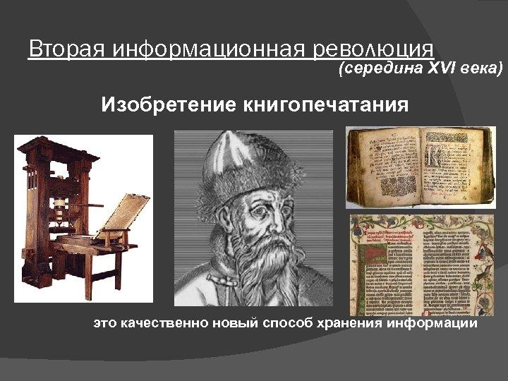 Вторая информационная революция (середина XVI века) Изобретение книгопечатания это качественно новый способ хранения информации