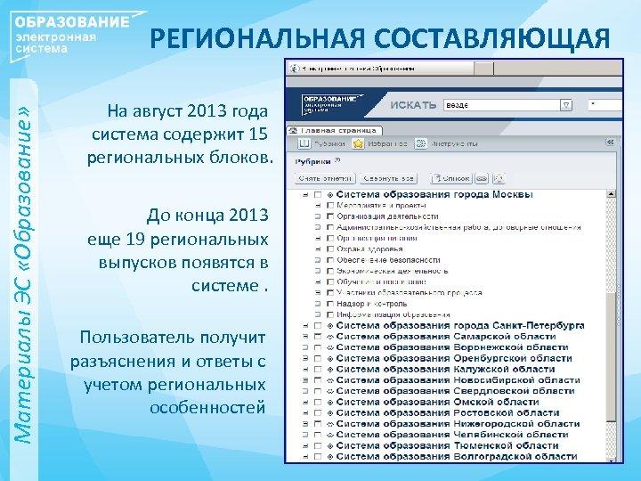 Материалы ЭС «Образование» РЕГИОНАЛЬНАЯ СОСТАВЛЯЮЩАЯ На август 2013 года система содержит 15 региональных блоков.
