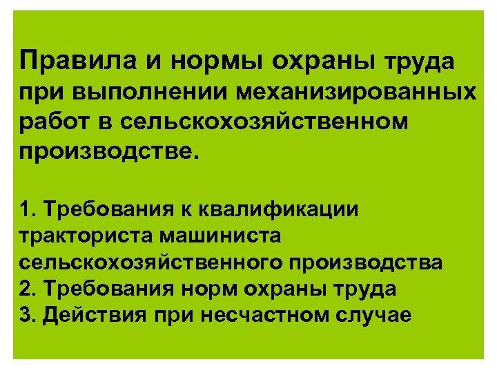 Правила и нормы охраны труда при выполнении механизированных работ в сельскохозяйственном производстве. 1. Требования