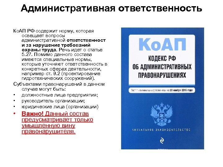 Административная ответственность Ко. АП РФ содержит норму, которая освещает вопросы административной ответственност и за