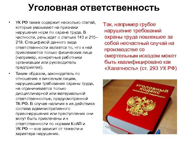 Уголовная ответственность • • УК РФ также содержит несколько статей, Так, например грубое которые