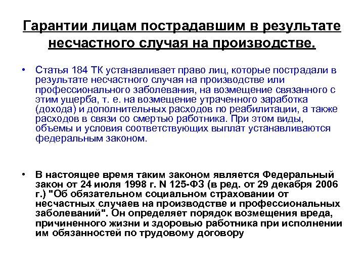 Гарантии лицам пострадавшим в результате несчастного случая на производстве. • Статья 184 ТК устанавливает