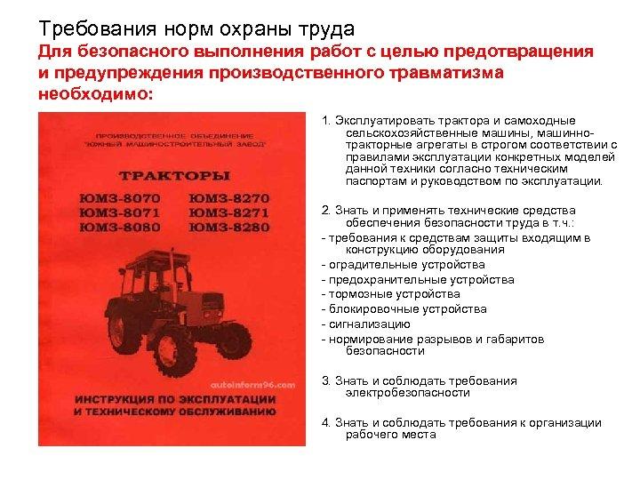 Требования норм охраны труда Для безопасного выполнения работ с целью предотвращения и предупреждения производственного