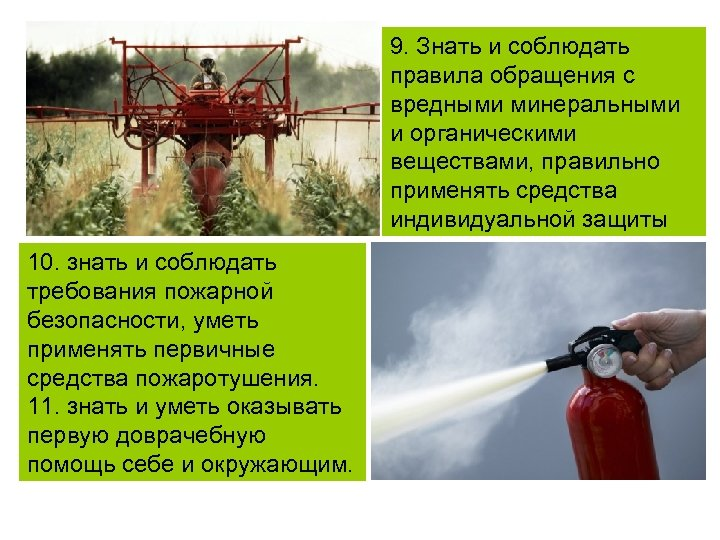 9. Знать и соблюдать правила обращения с вредными минеральными и органическими веществами, правильно применять