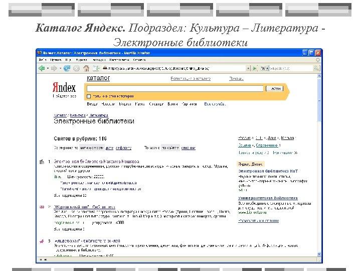 Каталог Яндекс. Подраздел: Культура – Литература Электронные библиотеки