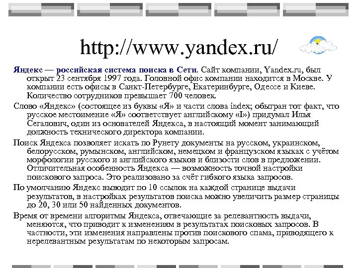 http: //www. yandex. ru/ Яндекс — российская система поиска в Сети. Сайт компании, Yandex.