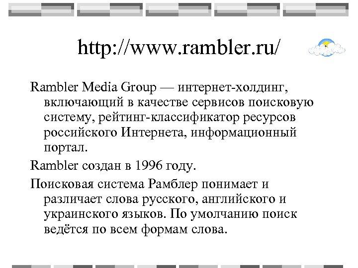 http: //www. rambler. ru/ Rambler Media Group — интернет-холдинг, включающий в качестве сервисов поисковую