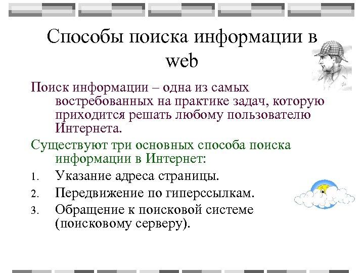 Способы поиска информации в web Поиск информации – одна из самых востребованных на практике