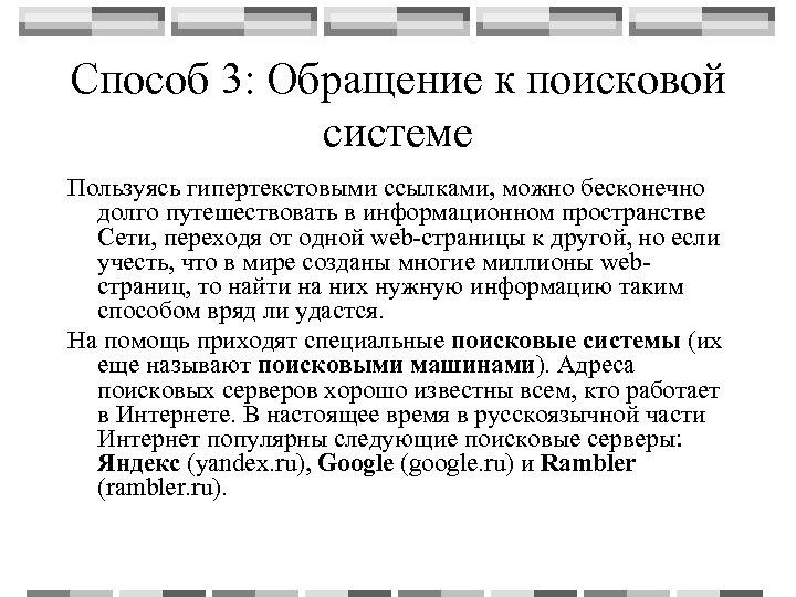 Способ 3: Обращение к поисковой системе Пользуясь гипертекстовыми ссылками, можно бесконечно долго путешествовать в
