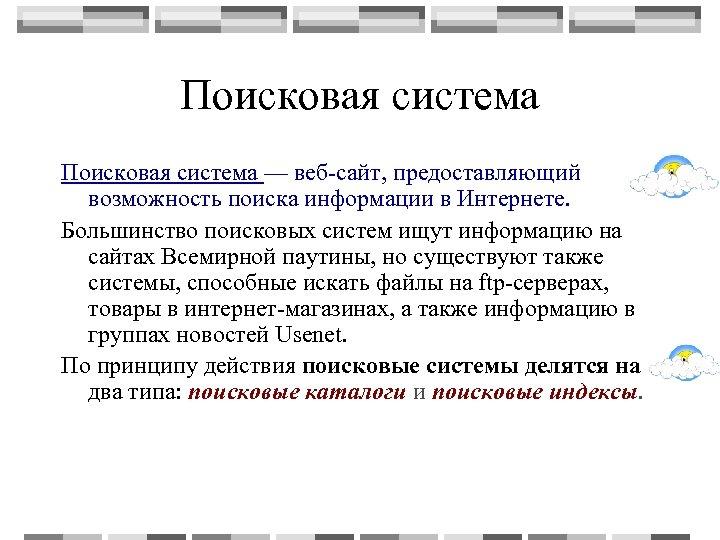 Поисковая система — веб-сайт, предоставляющий возможность поиска информации в Интернете. Большинство поисковых систем ищут