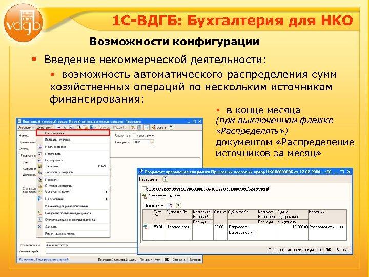 1 С-ВДГБ: Бухгалтерия для НКО Возможности конфигурации § Введение некоммерческой деятельности: § возможность автоматического